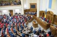 Верховная Рада открыла первое заседание 9-й сессии