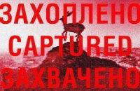 """Бойовики ДНР мародерствують у захопленому центрі сучасного мистецтва """"Ізоляція"""""""
