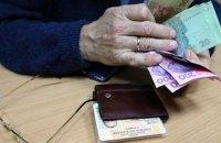Пенсійний фонд отримає позику на виплату пенсій
