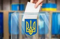 ЦИК назвала явку на довыборах в Раду в двух округах