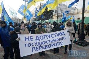 Власть провоцирует противостояние двух митингов для введения ЧП, - УДАР