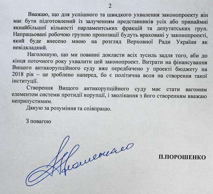 Порошенко выступил вподдержку закона обантикоррупционном суде