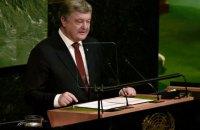 Порошенко в ООН: Агрессия РФ является повседневной реальностью для украинцев