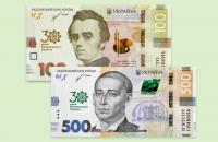 20 серпня НБУ введе в обіг дві пам'ятні банкноти до 30-річчя Незалежності