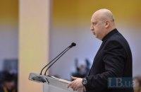 """Турчинов выступил против термина """"гендер"""" в законодательстве"""