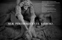 """В Киеве пройдет дискуссионная программа """"Между революцией и войной"""""""