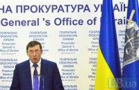 Луценко: Янукович предстанет перед судом по заочной процедуре, если только не вернется в Украину
