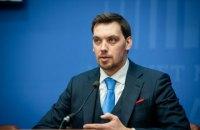 Гончарук анонсував оновлення Угоди про асоціацію Україна-ЄС у 2021