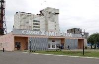 """ФГИ выставит """"Сумыхимпром"""" на приватизацию за 249 млн гривен"""