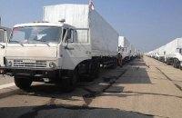 Россия готовит новый гумконвой для Донбаса