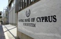 Центробанк Кіпру розпорядився припинити співпрацю з підставними компаніями