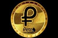 Венесуэльская криптовалюта Petro попала под санкции США