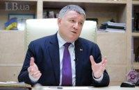 Аваков заявил, что против него готовится провокация