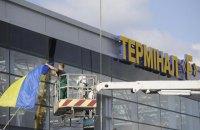 """Термінал F аеропорту """"Бориспіль"""" відновить роботу через місяць"""