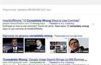 """Google упіймав Ромні на """"повній неправді"""""""