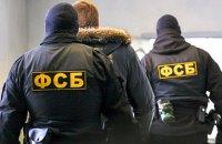 """ФСБ заявила о задержании еще 14 участников """"украинского радикального движения"""" в двух городах"""