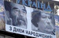 """Хусейн и Каддафи """"поздравили"""" Януковича с днем рождения"""