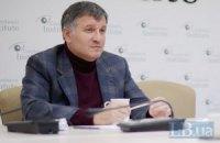 Аваков: Люстраційний комітет і МВС публічно підберуть нових голів міліції та ДАІ
