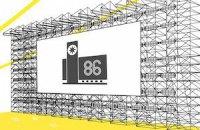 """Кінофестиваль """"86"""" цього року сконцентрується на проблемах енергетики та урбаністики"""
