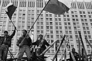 Путч 1991 года и конец империи