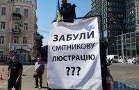 ЕСПЧ признал люстрацию нарушением прав украинских госслужащих
