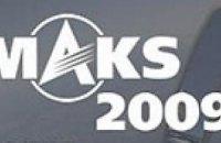 Авиасалон МАКС-2009 открылся минутой молчания