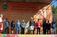 На Слобожанской ярмарке представлены 2,5 тысячи видов товаров от 700 предприятий, - Светличная