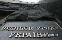 ТЕМА ДНЯ: Кабмин успел в сроки с бюджетом-2010