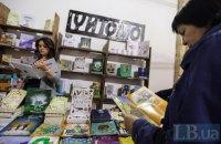 Книжный Арсенал: Свежая кровь книгоиздания