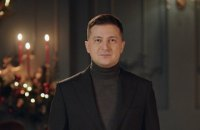 Зеленський привітав українців з Різдвом