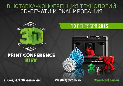 В Киеве пройдет 3D Print Conference