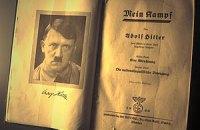 """В Германии """"Майн кампф"""" Гитлера стала бестселлером"""
