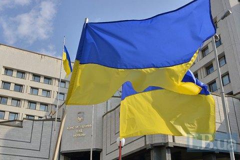 До Конституційного Суду надійшли законопроекти про скасування депутатської недоторканності