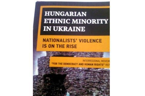 На конференции ОБСЕ информацию о венграх Украины распространяла российская делегация