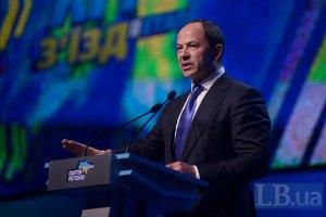 Тигипко хотят исключить из Партии регионов