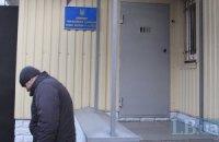 Під Подільським ізолятором - мітинг на підтримку затриманих активістів Майдану (ОНОВЛЕНО)