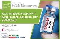 18 грудня Київський Безпековий Форум транслюватиме онлайн дискусію на тему вакцини і глобального порятунку