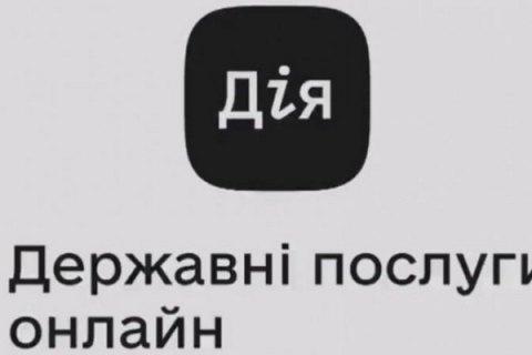 """Посвідчення учасника бойових дій з'явиться в """"Дії"""""""
