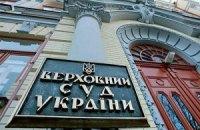 Глава Верховного суда Украины попал под люстрационную проверку