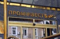 Верховний Суд підтвердив законність продажу Промінвестбанку