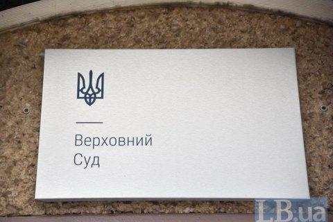 Верховный суд оставил без движения иск, оспаривающий указ Зеленского об отстранении Тупицкого