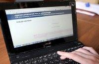 Е-декларації для громадських антикорупціонерів