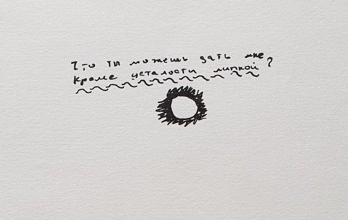 З Нотатників. Колекція маєтку художника Олега Голосія та галереї The Naked Room (Что можешь дать мне кроме усталости липкой)