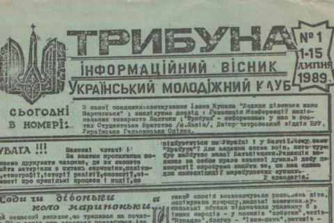 Історики опублікували архів неформальної преси часів перебудови