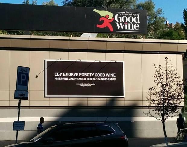 Фасад одного из магазинов Good Wine в Киеве 18 августа 2014 года