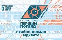 5-й Київський тиждень критики відкрив open-call на програму «Перший погляд»