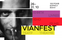 Vian Fest у Довженко-Центрі перенесли на жовтень