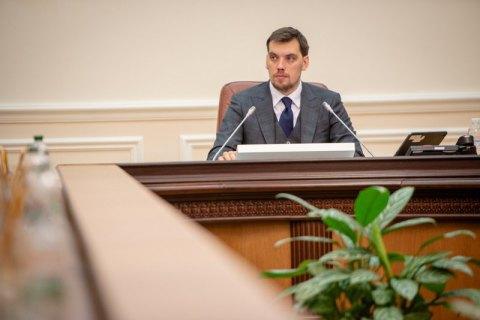 Кабмін створив два нові урядові комітети