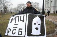 СБУ обвинила Россию в попытке спровоцировать конфликт между украинскими церквями