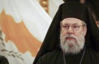 Кіпрський годинник. Про рішення Кіпрської Церкви щодо України